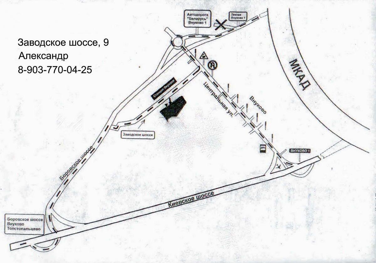Склад находится по аресу:М.О., п. Внуково, Заводское шоссе, д.9 (от МКАД 10 км по Киевскому шоссе).